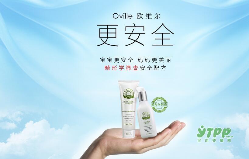 欧维尔母婴护肤品牌  有什么不一样?