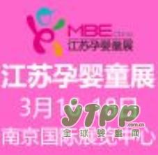 2018江苏国际孕婴童用品博览会邀请函