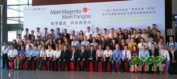 2017深圳国际电子商务博览会圆满闭幕  我们约好明年再见