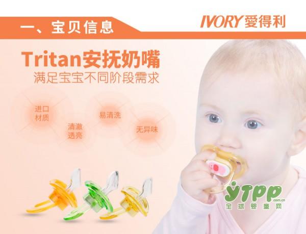 爱得利安抚奶嘴 训练宝宝的吸吮及吞咽能力