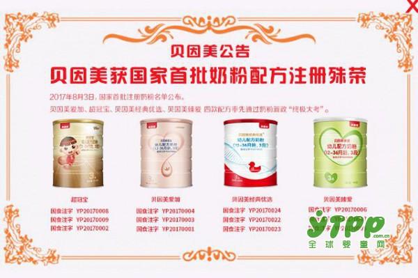 新政注册奶粉0001号贝因美奶粉  生产下线了