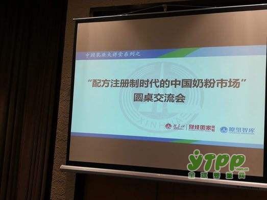 """7成婴幼儿配方奶粉目前尚未通过奶粉注册制  仍有3家生产商未通过""""验收"""""""