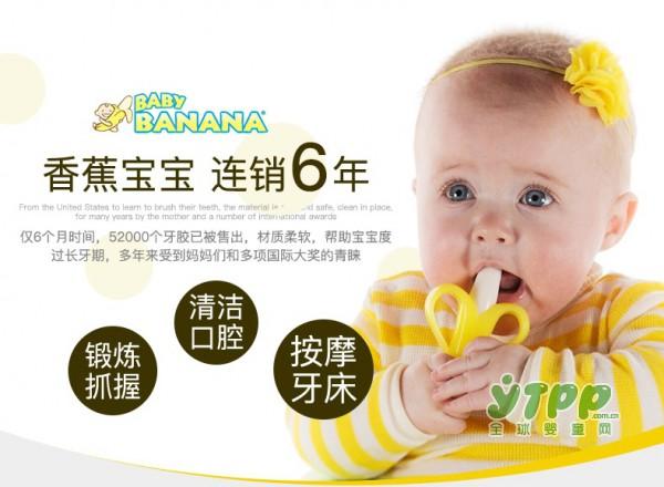 宝宝出牙期出现红肿疼痛怎么办? 香蕉宝宝牙胶帮助宝宝顺利度过长牙期