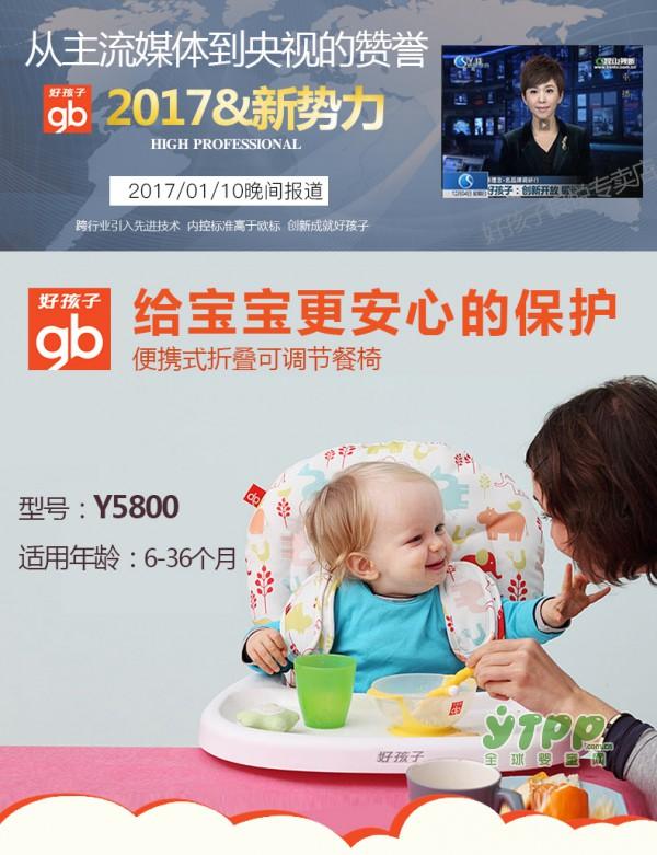 宝宝为什么需要使用餐椅 好孩子餐椅保护宝宝脊椎的生长发育