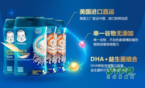 嘉宝米粉DHA益生菌高铁米糊    呵护宝宝肠道健康