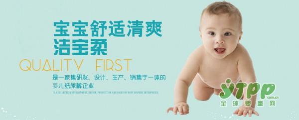 洁宝柔纸尿裤,呵护宝宝健康成长