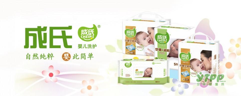 成氏纸尿裤成功牵手全球婴童网  敞开双臂欢迎每位有志之士的加盟