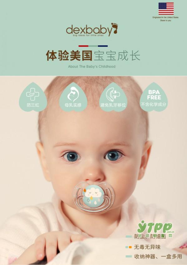 避免宝宝红嘴巴、红舌头、红鼻子 dexbaby安睡型硅胶奶嘴