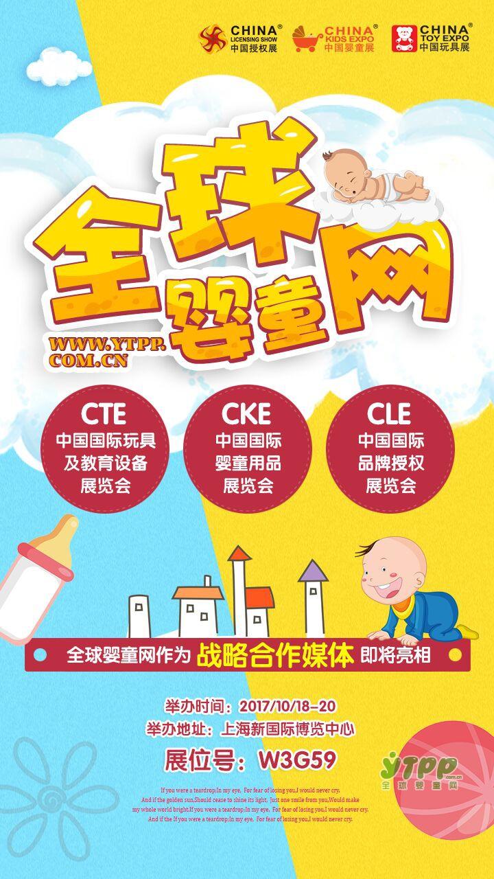2017CTE中国玩具展·亚洲规模最大玩具、幼教展全球婴童网作为战略合作媒体即将亮相
