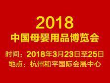2018中国母婴产业高峰论坛暨2018中国母婴用品博览会  邀请函