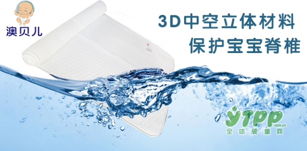 """恭贺:澳贝儿3D婴童睡眠垫荣获""""婴童用品行业明星产品""""称号"""
