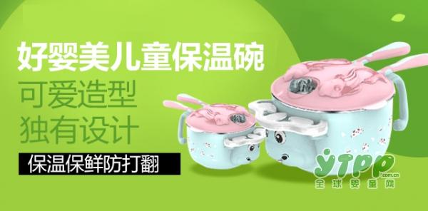 """恭贺:好婴美儿童保温碗荣获""""婴童用品行业明星产品""""称号"""