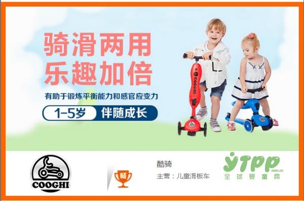 "COOGHI酷骑荣获""第一届母婴行业婴童用品明星产品奖"""