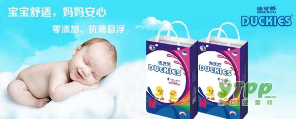 恭贺迪可舒纸尿裤品牌强势入驻全球婴童网