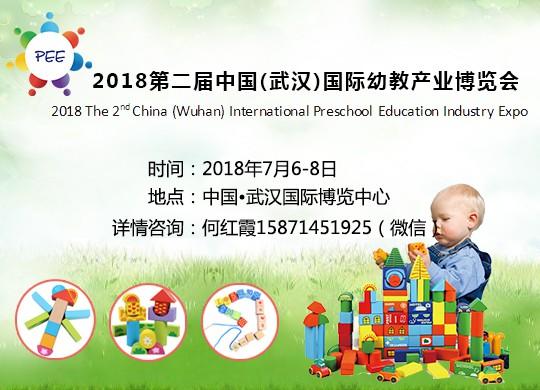 2018中国(武汉)国际幼教产业博览会七月亮相国博  你约吗