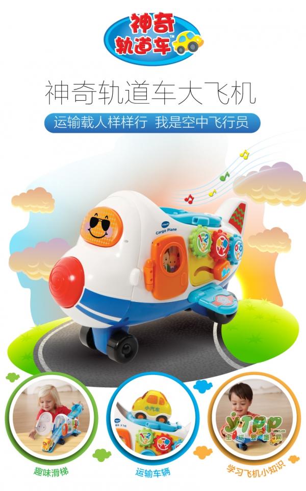 VTech伟易达神奇轨道车大飞机   搭配出属于自己的国王世界