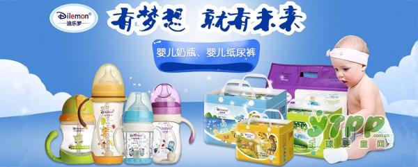 迪乐梦奶瓶、四季呵护纸尿裤系列全国招商