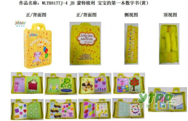2018中国婴童展:Jollybaby 蒙特梭利宝宝的第一本数字书邀你关注