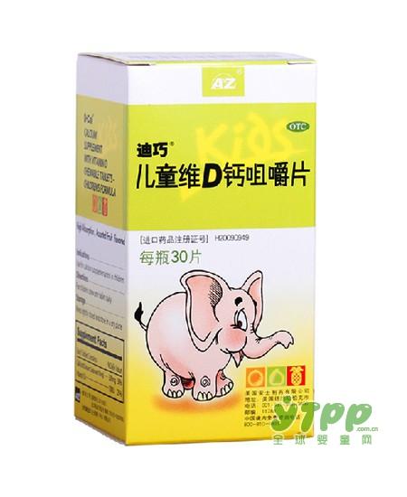 給寶寶補鈣選什么鈣片好 推薦迪巧維D鈣咀嚼片