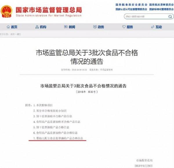 国家市场监督管理总局发布抽检信息  飞鹤、君乐宝等共计109家全部合格