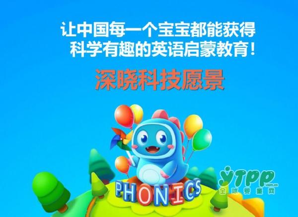 """2018中国幼教展艾比兽幼儿英语启蒙机器人将以""""像美国宝宝一样学英语""""为主题召开发布会"""