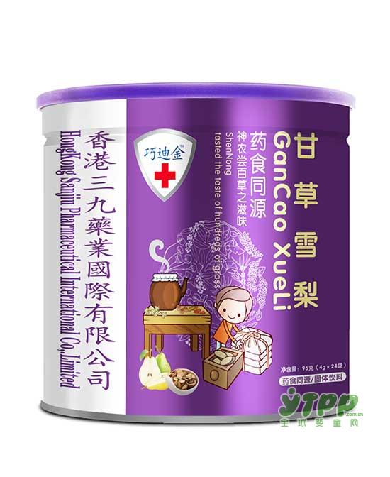 秋季宝宝久咳不好?  香港三九药业国际有限公司药食同源甘草雪梨来助你