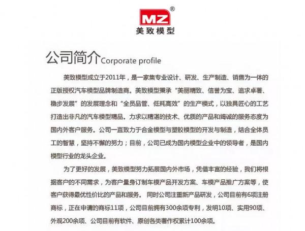 2018上海中国玩具展开幕在即 美致模型诚挚邀请您莅临参观