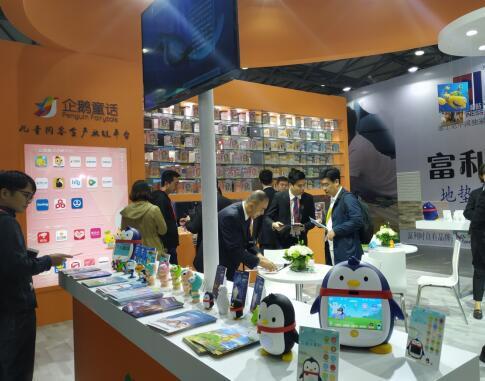 企鹅童话儿童早教智能亮相2018中国玩具展
