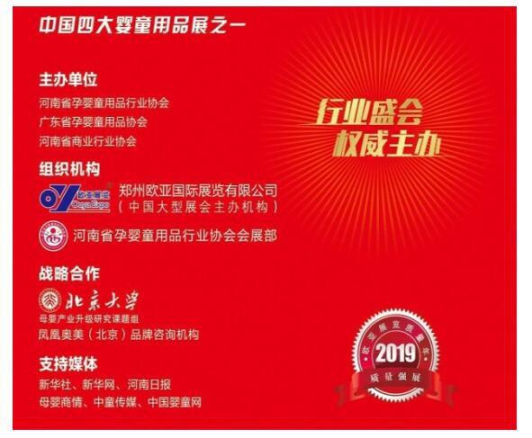 第13届中国郑州孕婴童用品博览会  2019年8月30日不见不散