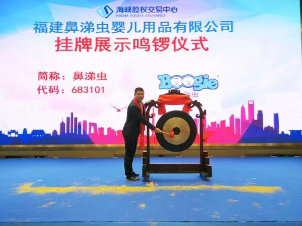 喜讯|热烈祝贺福建鼻涕虫婴儿用品有限公司在海峡股权交易中心成功挂牌