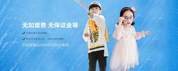 恭贺:湖北随州陈玲与伟尼熊童装取得合作