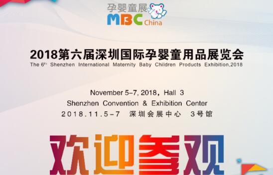 2018深圳国际孕婴童用品展圆满落幕 期待明年再次相会