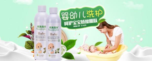 秀美森林洗护用品强势入驻全球婴童网   市场新布局即将全面开启