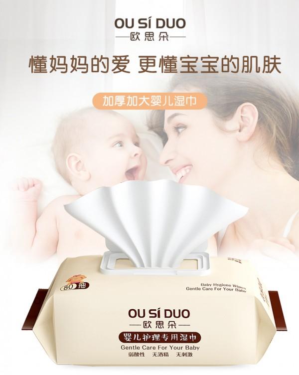 欧思朵婴儿手口屁专用湿纸巾    清洁护理双效合一
