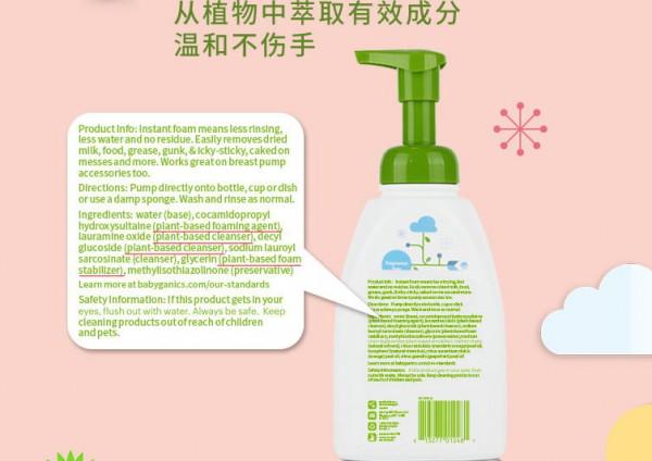 甘尼克宝贝BabyGanics奶瓶清洗剂 宝宝奶瓶果蔬清洗液