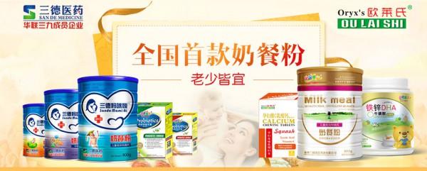 三德医药蛋白质粉为你打造母婴爆款    90%的母婴店都在卖