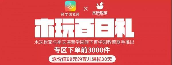木玩世家与崔玉涛育学园旗下育学园教育联手推出百日礼计划