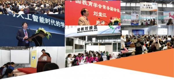 2019中国国际学前教育及装备展览会∣CPE中国幼教展参展邀请函