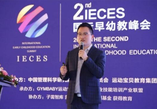 2018IECES第二届国际早幼教峰会盛大举行   探索创新早幼教