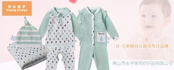 开心桔子婴童服饰告诉你 宝宝睡衣挑选要注意的三大因素