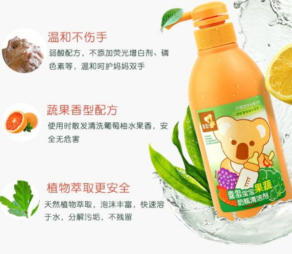 喜多婴儿奶瓶清洗剂  天然无毒果蔬餐具清洗液