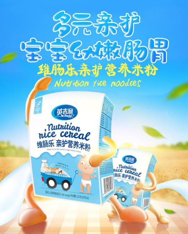 英吉利维肠乐亲护营养米粉  多元亲护保护宝宝的肠道健康