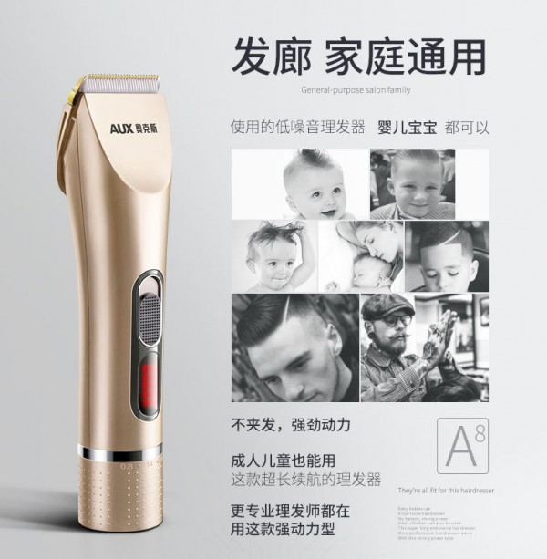 奥克斯婴儿理发器 家用充电式电推剪