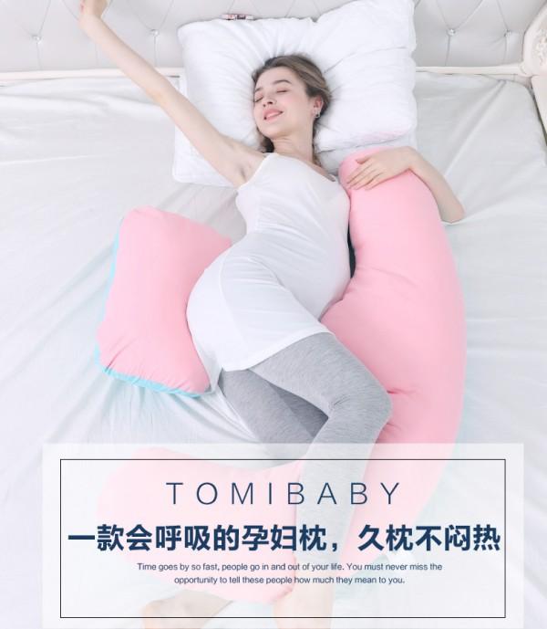 """多米贝贝孕妇护腰托腹侧睡枕    """"枕""""救孕妈妈们的睡眠"""
