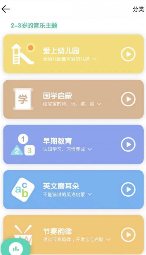 亲子专区上线,QQ音乐打造宝妈育儿神器
