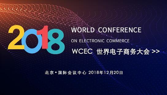 2018世界电商大会开幕 光头奶爸获评优秀企业