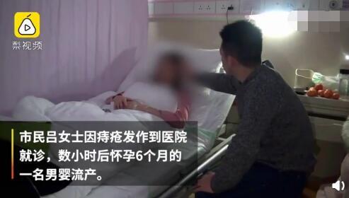 #孕妇怀孕6个月流产#:医生治痔疮时用了麝香膏   网友称:没看过《甄嬛传》吗