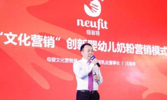 纽菲特汪海涛:抢占消费者心智是关键