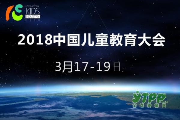2018中国儿童教育大会通知函
