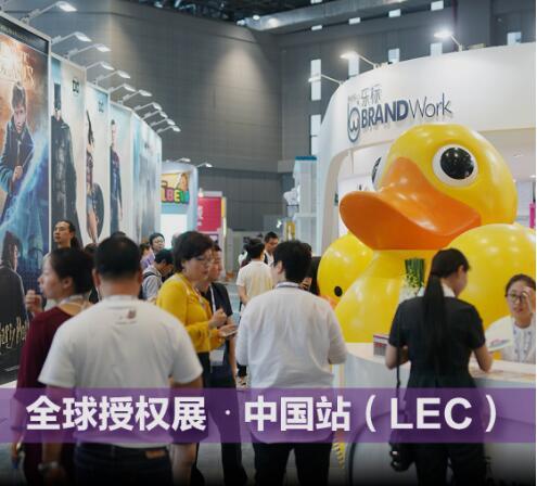 2018年7月环球受权展˙中国站(LEC)  现场洽商•无效对接